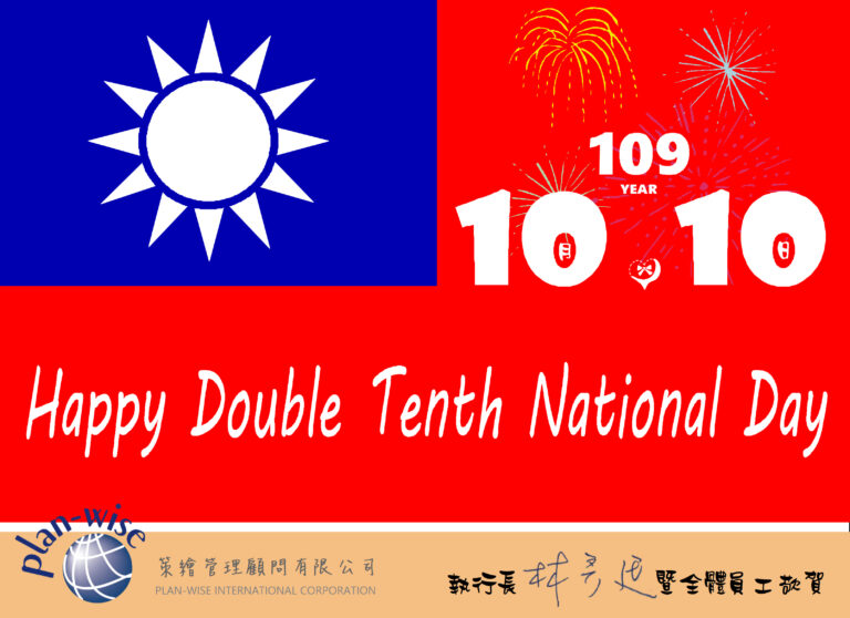 策繪雙十連假為10/09(五)至10/11(日),祝雙十節快樂!