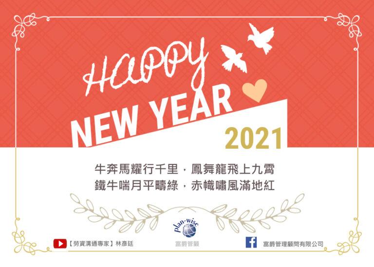 【恭賀新年】富爵/策繪公司春節假期為02/10(三)~02/16(二),02/17(三)正式開工!