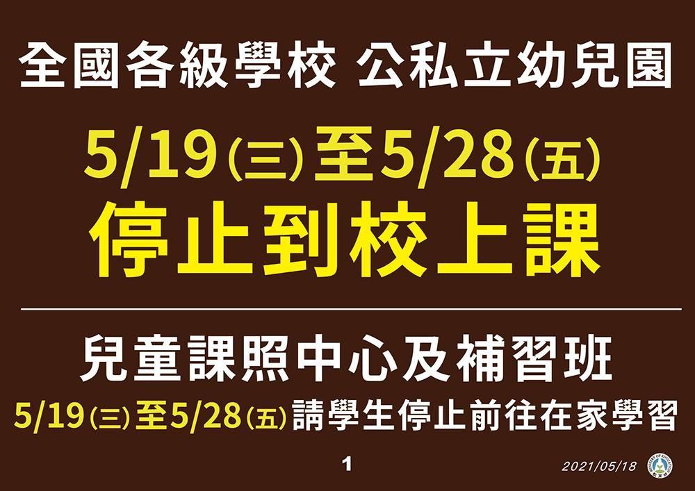 快訊/教育部宣布:全台各級學校明起至5/28停課